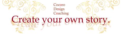Cocoro Design Coaching